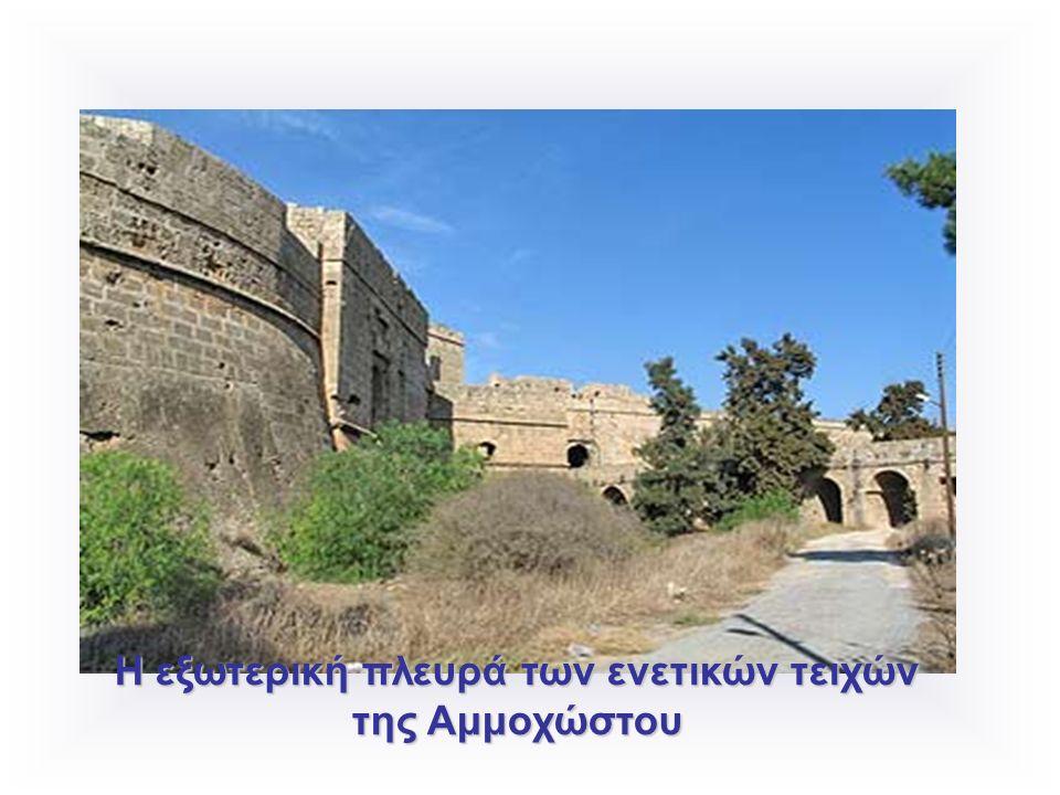 Η εξωτερική πλευρά των ενετικών τειχών της Αμμοχώστου