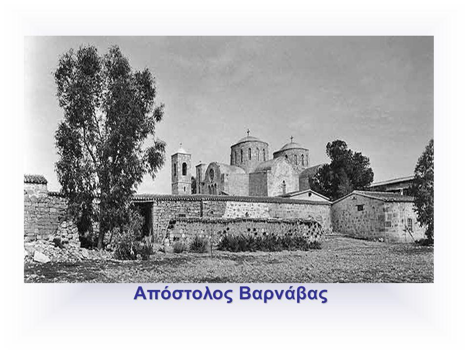 Απόστολος Βαρνάβας