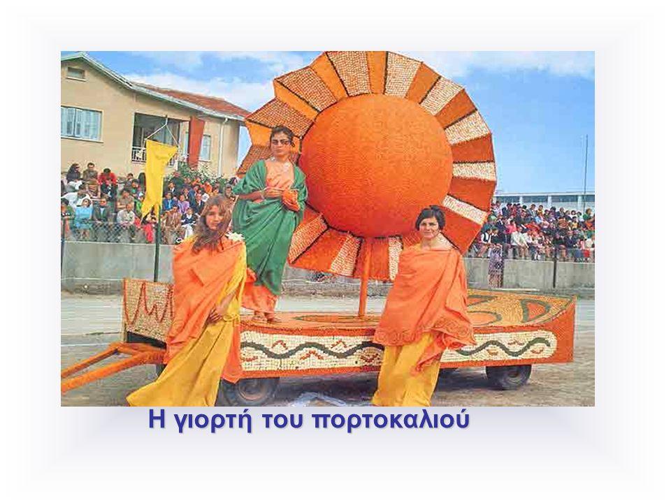 Η γιορτή του πορτοκαλιού