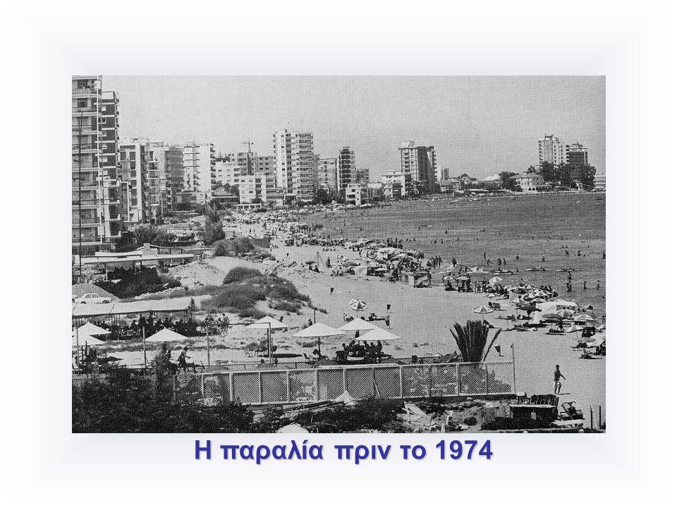 Η παραλία πριν το 1974