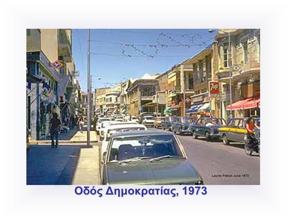 Οδός Δημοκρατίας, 1973
