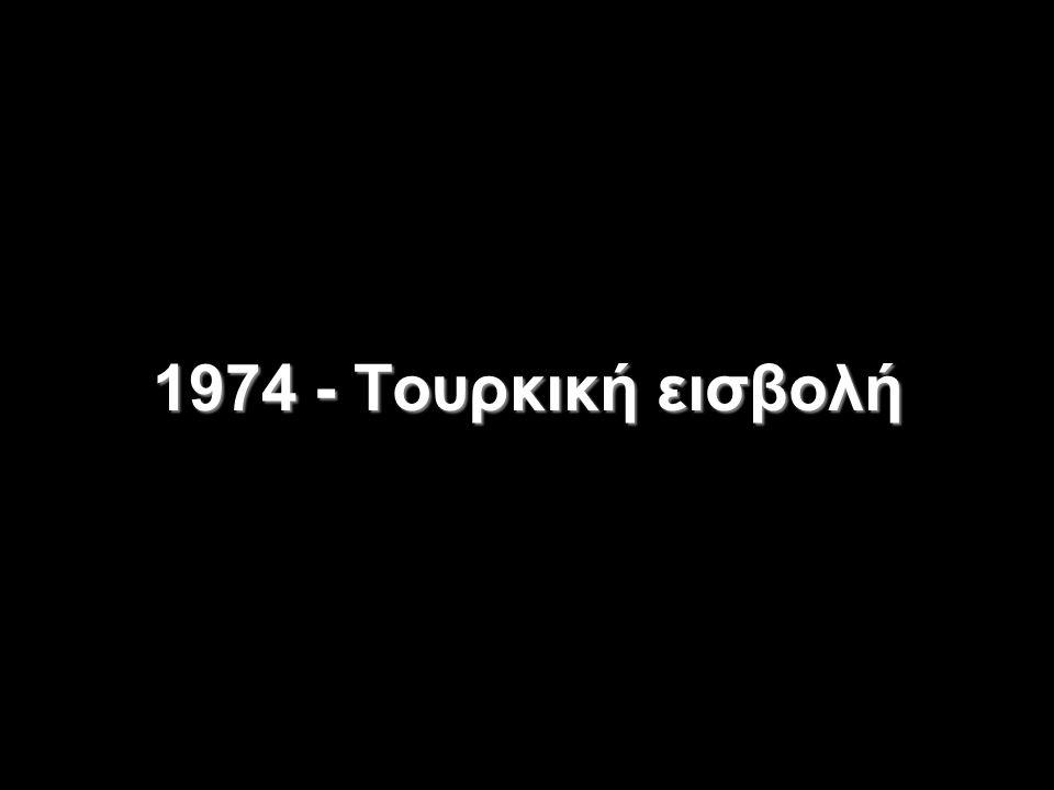 1974 - Τουρκική εισβολή