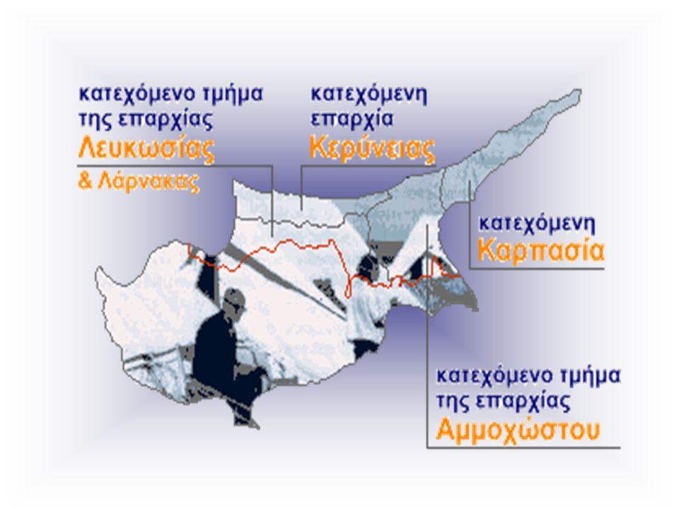 Αμμόχωστος Ιστορία- πολιτισμός-οικονομία