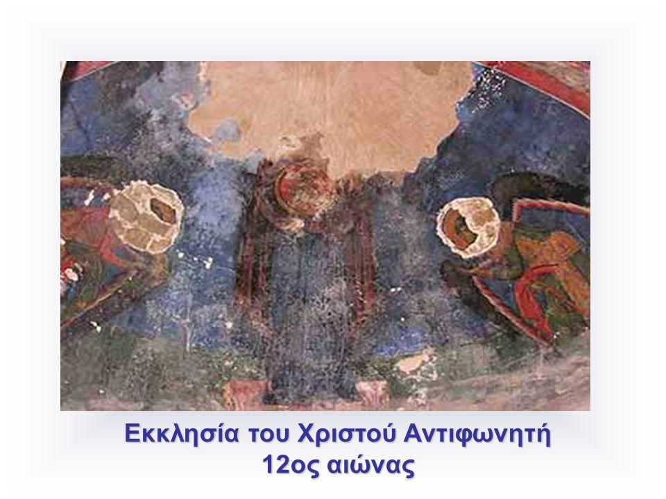 Εκκλησία του Χριστού Αντιφωνητή 12ος αιώνας
