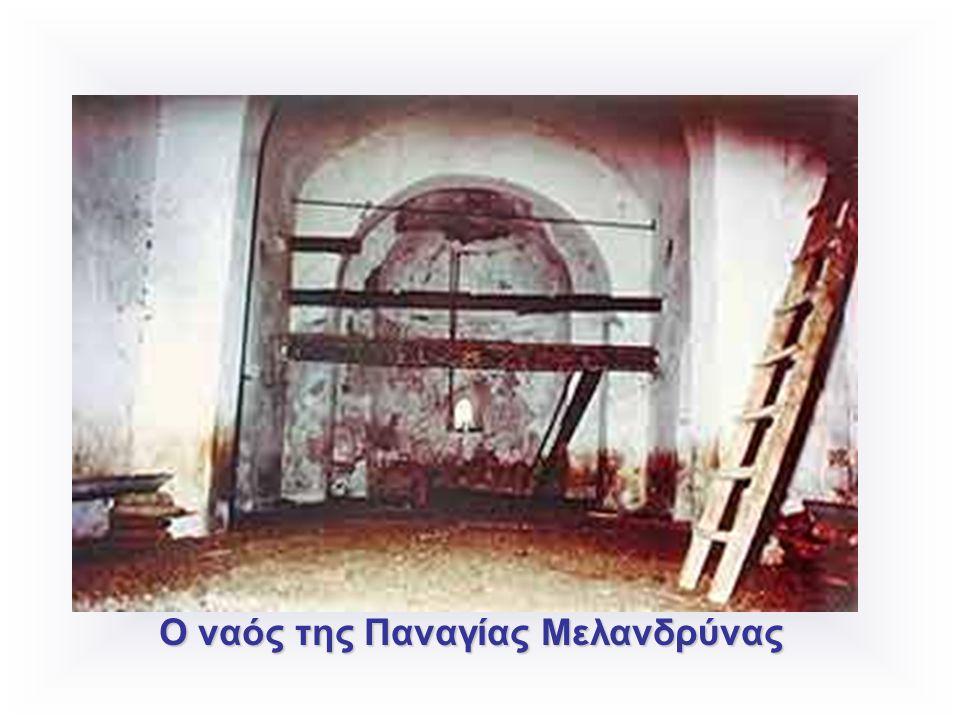 Ο ναός της Παναγίας Μελανδρύνας