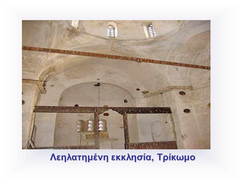 Λεηλατημένη εκκλησία, Τρίκωμο