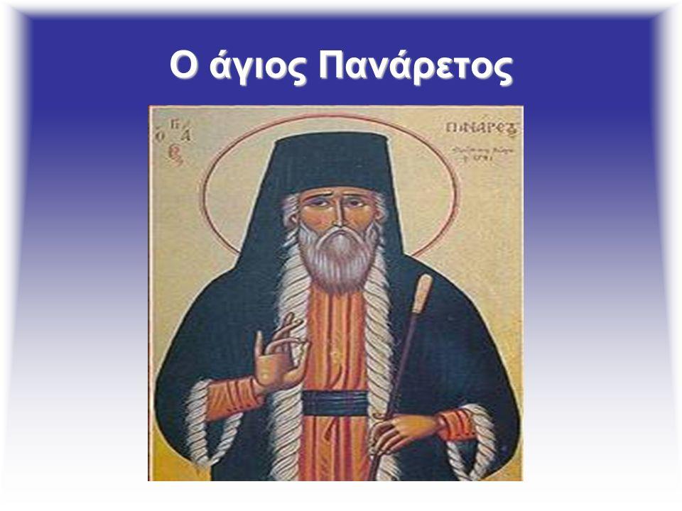 Ο άγιος Πανάρετος