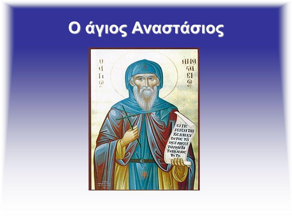 Ο άγιος Αναστάσιος