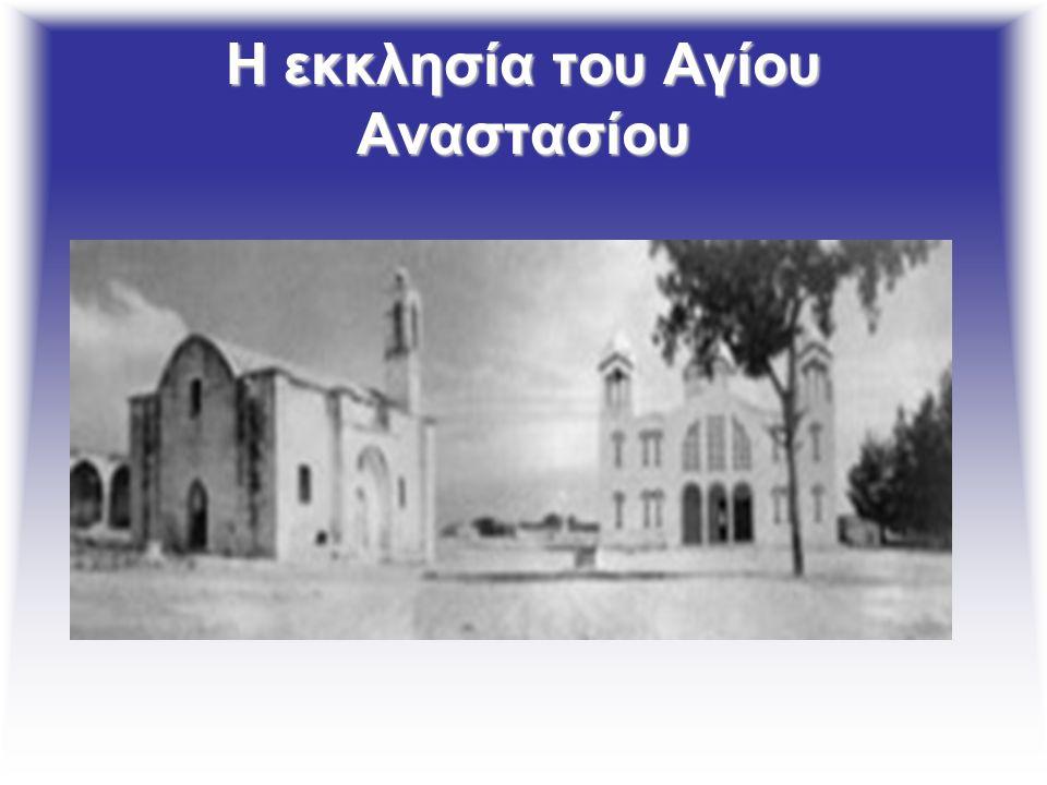Η εκκλησία του Αγίου Αναστασίου