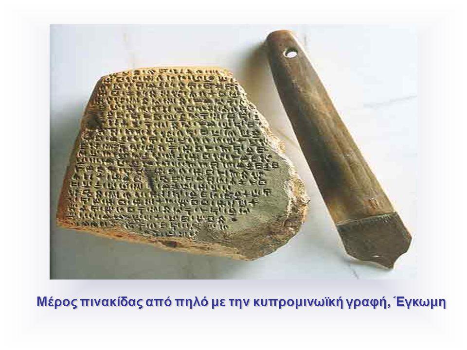 Μέροςπινακίδας από πηλό με την κυπρομινωϊκή γραφή, Έγκωμη Μέρος πινακίδας από πηλό με την κυπρομινωϊκή γραφή, Έγκωμη