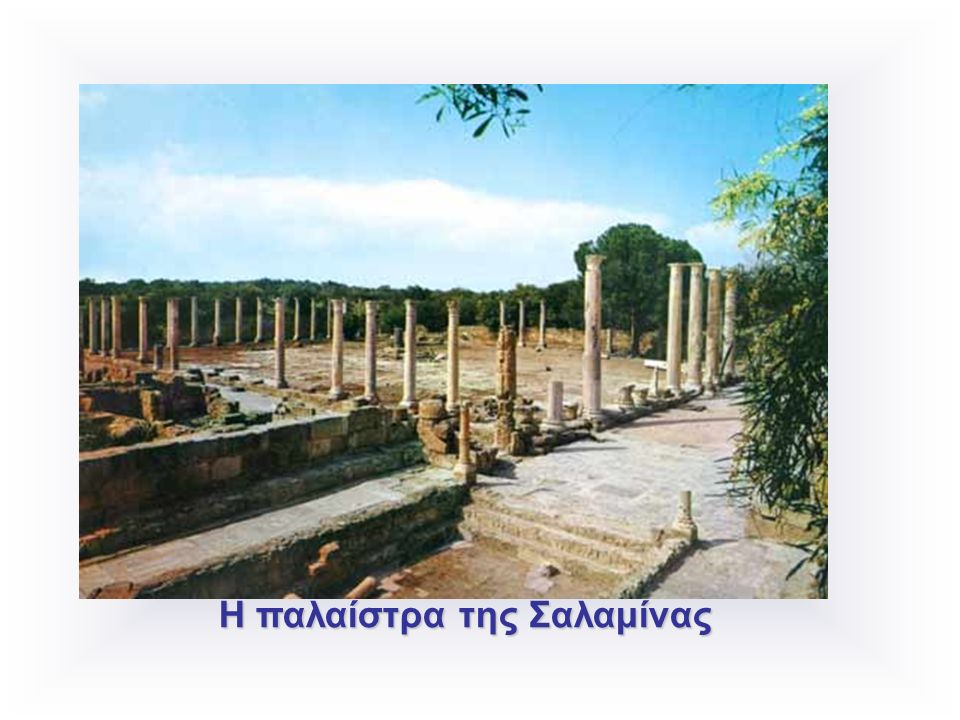 Η αρχαία πόλη της Αμμοχώστου