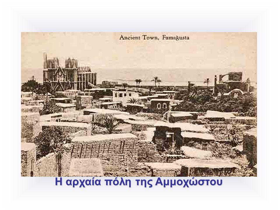 Η κατεχόμενη επαρχία Αμμοχώστου