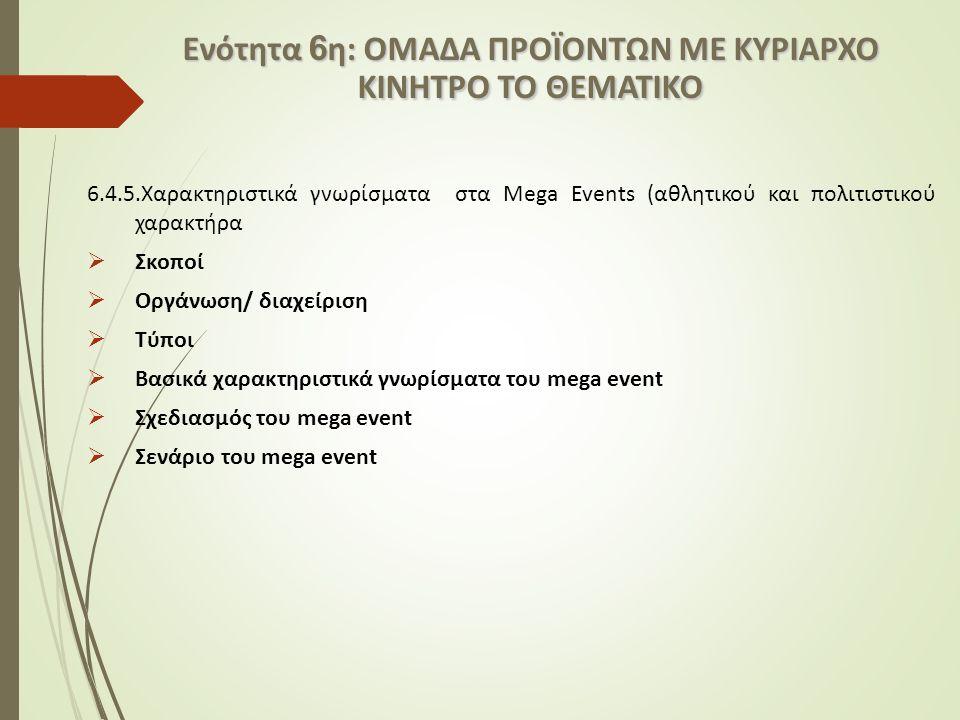 6.4.5.Χαρακτηριστικά γνωρίσματα στα Mega Events (αθλητικού και πολιτιστικού χαρακτήρα  Σκοποί  Οργάνωση/ διαχείριση  Τύποι  Βασικά χαρακτηριστικά