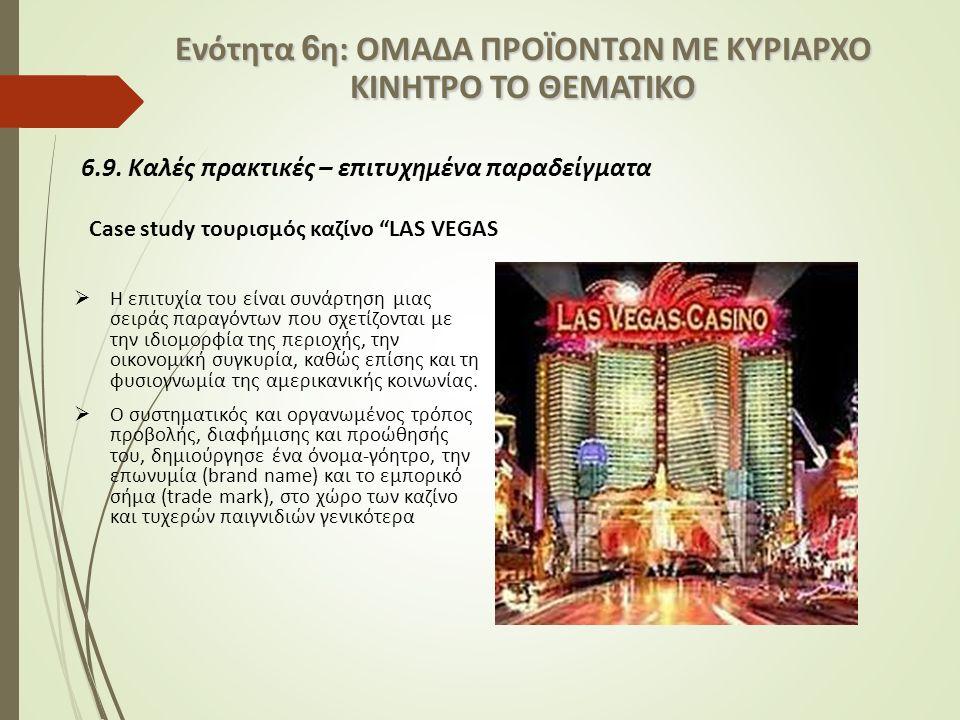 Case study τουρισμός καζίνο LAS VEGAS 6.9.