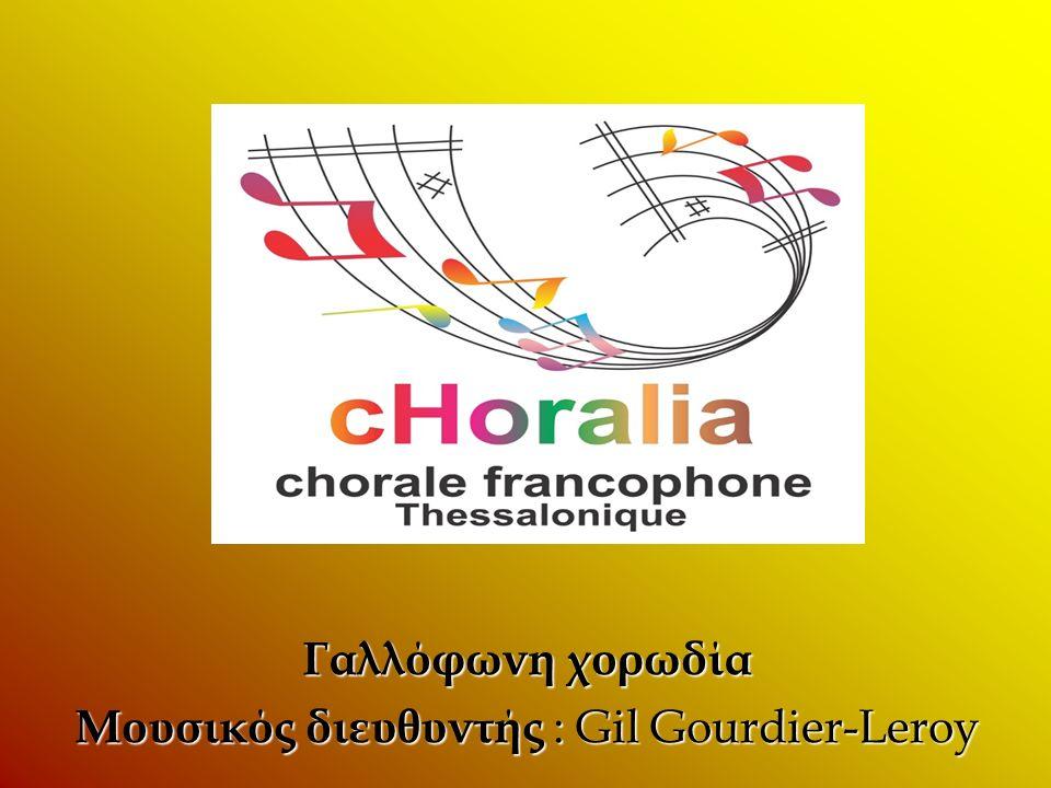 Γαλλόφωνη χορωδία Μουσικός διευθυντής : Gil Gourdier-Leroy
