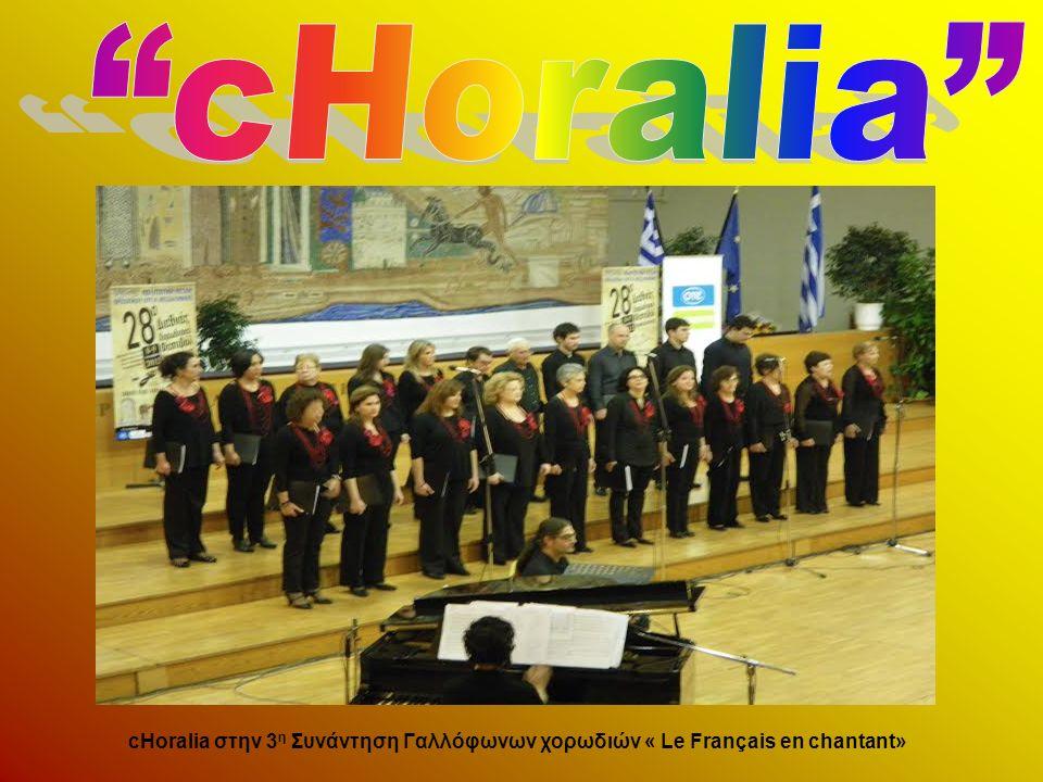 cHoralia στην 3 η Συνάντηση Γαλλόφωνων χορωδιών « Le Français en chantant»