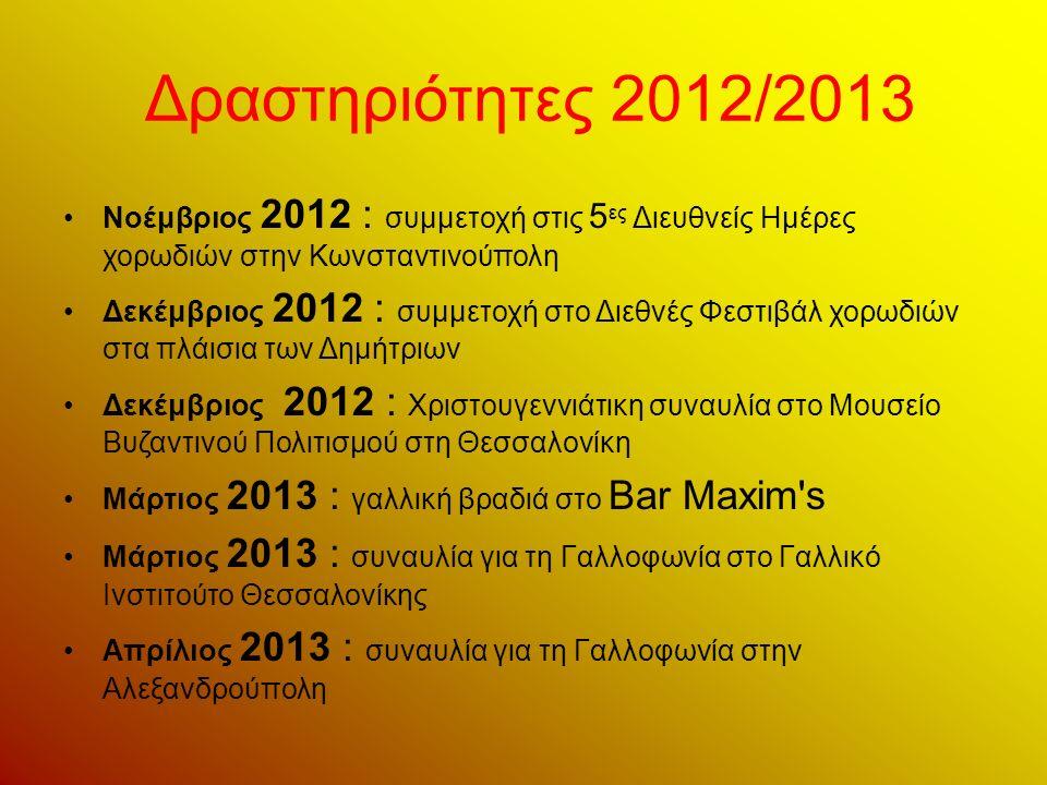Δραστηριότητες 2012/2013 Νοέμβριος 2012 : συμμετοχή στις 5 ες Διευθνείς Ημέρες χορωδιών στην Κωνσταντινούπολη Δεκέμβριος 2012 : συμμετοχή στο Διεθνές Φεστιβάλ χορωδιών στα πλάισια των Δημήτριων Δεκέμβριος 2012 : Χριστουγεννιάτικη συναυλία στο Μουσείο Βυζαντινού Πολιτισμού στη Θεσσαλονίκη Μάρτιος 2013 : γαλλική βραδιά στο Bar Maxim s Μάρτιος 2013 : συναυλία για τη Γαλλοφωνία στο Γαλλικό Ινστιτούτο Θεσσαλονίκης Απρίλιος 2013 : συναυλία για τη Γαλλοφωνία στην Αλεξανδρούπολη