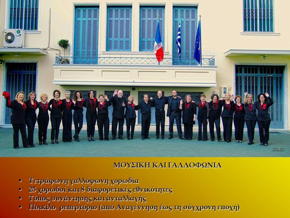 ΜΟΥΣΙΚΗ ΚΑΙ ΓΑΛΛΟΦΩΝΙΑ ΜΟΥΣΙΚΗ ΚΑΙ ΓΑΛΛΟΦΩΝΙΑ Τετράφωνη γαλλόφωνη χορωδία Τετράφωνη γαλλόφωνη χορωδία 25 χορωδοί και 8 διαφορετικές εθνικότητες 25 χορωδοί και 8 διαφορετικές εθνικότητες Τόπος συνάντησης και ανταλλαγής Τόπος συνάντησης και ανταλλαγής Ποικίλο ρεπερτόριο (από Αναγέννηση έως τη σύγχρονη εποχή) Ποικίλο ρεπερτόριο (από Αναγέννηση έως τη σύγχρονη εποχή)