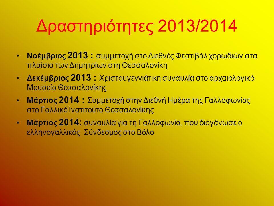 Δραστηριότητες 2013/2014 Νοέμβριος 2013 : συμμετοχή στο Διεθνές Φεστιβάλ χορωδιών στα πλαίσια των Δημητρίων στη Θεσσαλονίκη Δεκέμβριος 2013 : Χριστουγεννιάτικη συναυλία στο αρχαιολογικό Μουσείο Θεσσαλονίκης Μάρτιος 2014 : Συμμετοχή στην Διεθνή Ημέρα της Γαλλοφωνίας στο Γαλλικό Ινστιτούτο Θεσσαλονίκης Μάρτιος 2014: συναυλία για τη Γαλλοφωνία, που διογάνωσε ο ελληνογαλλικός Σύνδεσμος στο Βόλο