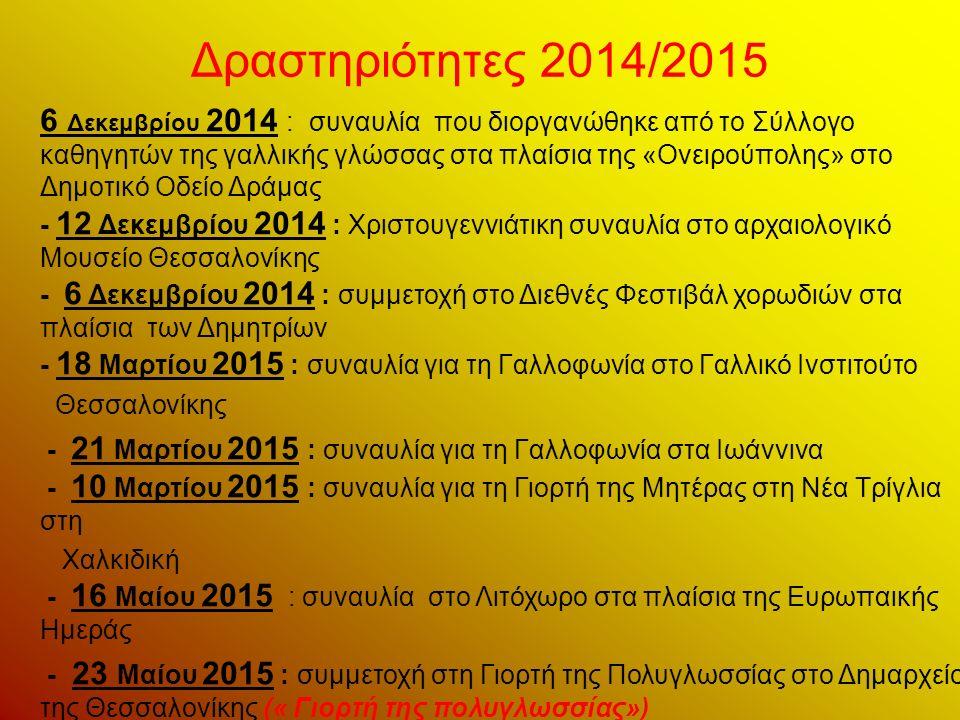 Δραστηριότητες 2014/2015 6 Δεκεμβρίου 2014 : συναυλία που διοργανώθηκε από το Σύλλογο καθηγητών της γαλλικής γλώσσας στα πλαίσια της «Ονειρούπολης» στο Δημοτικό Οδείο Δράμας - 12 Δεκεμβρίου 2014 : Χριστουγεννιάτικη συναυλία στο αρχαιολογικό Μουσείο Θεσσαλονίκης - 6 Δεκεμβρίου 2014 : συμμετοχή στο Διεθνές Φεστιβάλ χορωδιών στα πλαίσια των Δημητρίων - 18 Μαρτίου 2015 : συναυλία για τη Γαλλοφωνία στο Γαλλικό Ινστιτούτο Θεσσαλονίκης - 21 Μαρτίου 2015 : συναυλία για τη Γαλλοφωνία στα Ιωάννινα - 10 Μαρτίου 2015 : συναυλία για τη Γιορτή της Μητέρας στη Νέα Τρίγλια στη Χαλκιδική - 16 Μαίου 2015 : συναυλία στο Λιτόχωρο στα πλαίσια της Ευρωπαικής Ημεράς - 23 Μαίου 2015 : συμμετοχή στη Γιορτή της Πολυγλωσσίας στο Δημαρχείο της Θεσσαλονίκης (« Γιορτή της πολυγλωσσίας») - 19 - 21 Ιουνίου 2015 : συμμετοχή στο Διεθνές Φεστιβάλ χορωδιών στο Gabrovo (Βουλγαρία)