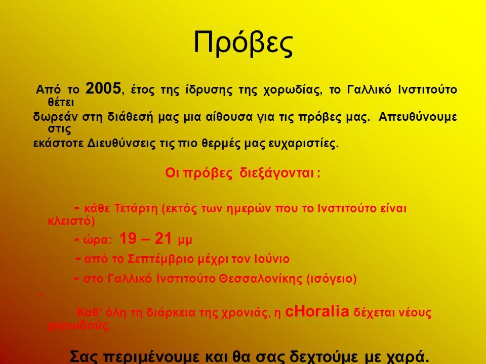 Πρόβες Από το 2005, έτος της ίδρυσης της χορωδίας, το Γαλλικό Ινστιτούτο θέτει δωρεάν στη διάθεσή μας μια αίθουσα για τις πρόβες μας.