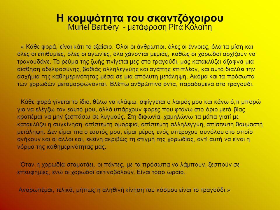 Σκοπός της χορωδίας Σκοπός της χορωδίας είναι: η καλλιέργεια, προαγωγή και εξάσκηση γενικώς της μουσικής και κυρίως του χορωδιακού τραγουδιού, κατά βάσει γαλλόφωνου, αλλά και του ελληνικού και του ξένου, με στόχο την προώθηση της γαλλοφωνίας, ήτοι την ανάδειξη, προβολή και διάδοση της γαλλικής μουσικής κουλτούρας και εν γένει του πολιτισμού και παιδείας της Γαλλίας και όλων των υπόλοιπων γαλλόφωνων χωρών μέσω της χορωδιακής πρακτικής, με τη συμμετοχή στην χορωδία αυτή ανθρώπων γαλλόφωνων ή γαλλόφιλων, διαφόρων φυλών, εθνικοτήτων, πολιτισμών και ηλικιών.
