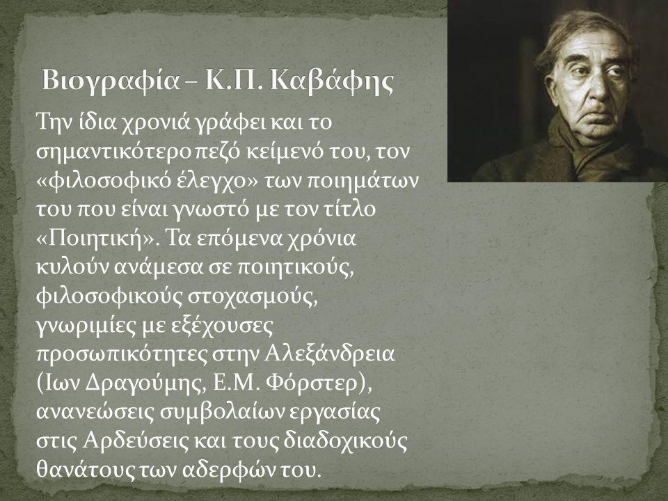 Την ίδια χρονιά γράφει και το σημαντικότερο πεζό κείμενό του, τον «φιλοσοφικό έλεγχο» των ποιημάτων του που είναι γνωστό με τον τίτλο «Ποιητική».