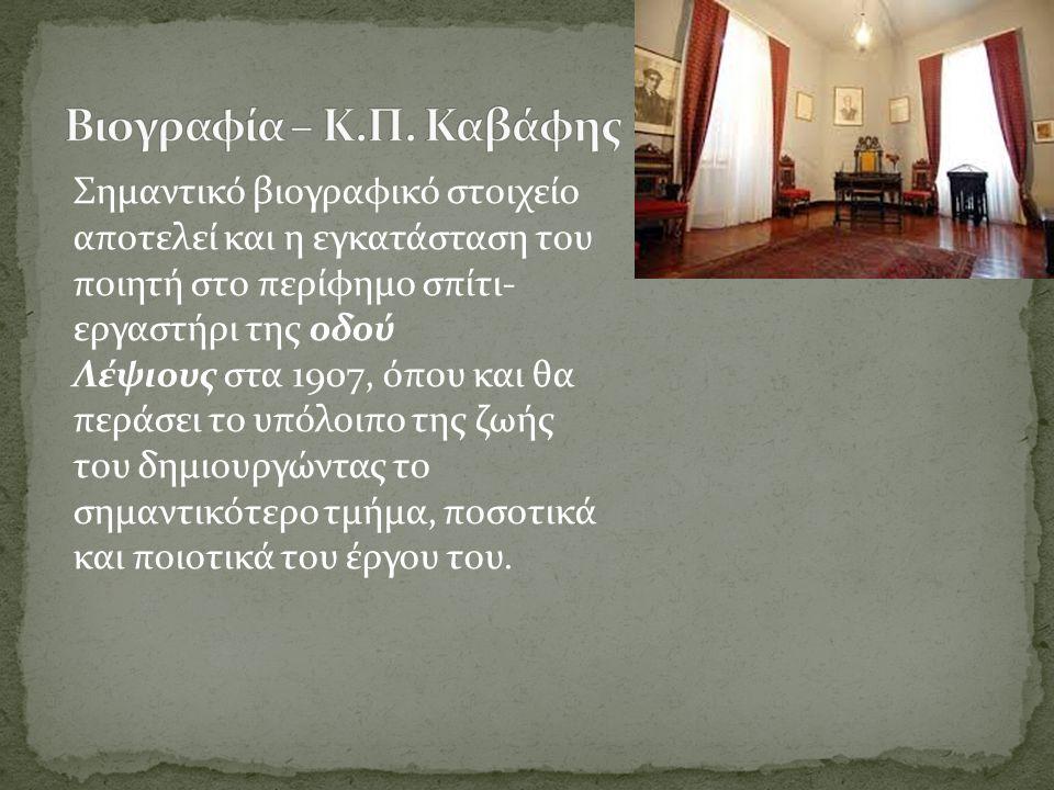 Σημαντικό βιογραφικό στοιχείο αποτελεί και η εγκατάσταση του ποιητή στο περίφημο σπίτι- εργαστήρι της οδού Λέψιους στα 1907, όπου και θα περάσει το υπόλοιπο της ζωής του δημιουργώντας το σημαντικότερο τμήμα, ποσοτικά και ποιοτικά του έργου του.