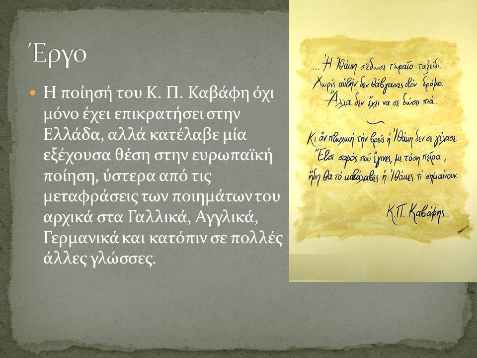 Η ποίησή του Κ. Π.