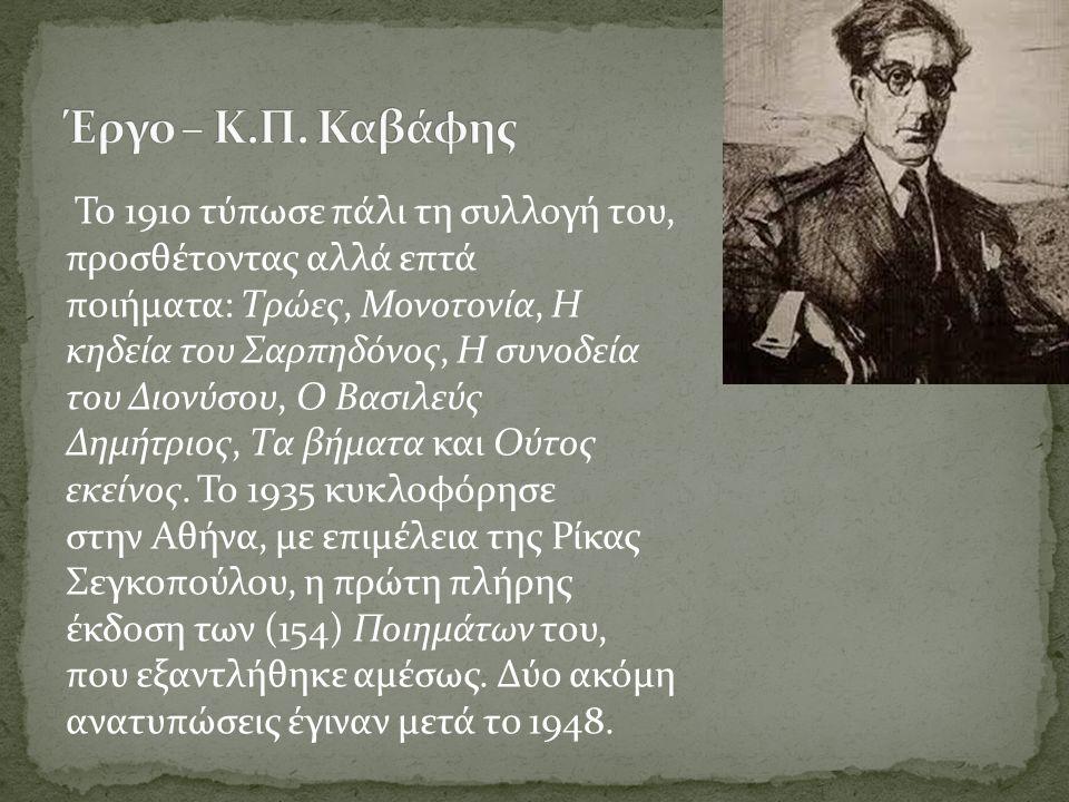 Το 1910 τύπωσε πάλι τη συλλογή του, προσθέτοντας αλλά επτά ποιήματα: Τρώες, Μονοτονία, Η κηδεία του Σαρπηδόνος, Η συνοδεία του Διονύσου, Ο Βασιλεύς Δημήτριος, Τα βήματα και Ούτος εκείνος.