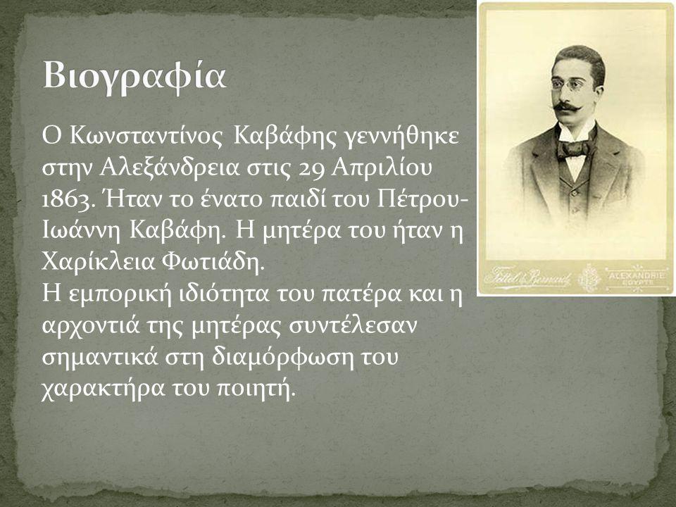 Κοσμοπολίτης από την γέννηση του αφού οι οικογενειακές του ρίζες απλώνονταν από την Κωνσταντινούπολη στην Αλεξάνδρεια και από την Τραπεζούντα στο Λονδίνο αλλά και πολλές άλλες πόλεις, ο Kαβάφης ήταν ο βενιαμίν μιας πολυμελούς οικογένειας: είχε έξι μεγαλύτερους αδελφούς, ενώ δύο ακόμη αδέλφια, (ένα αγόρι και το μοναδικό κορίτσι) πέθαναν βρέφη στην Αλεξάνδρεια.