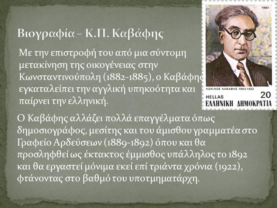 Με την επιστροφή του από μια σύντομη μετακίνηση της οικογένειας στην Κωνσταντινούπολη (1882-1885), ο Καβάφης εγκαταλείπει την αγγλική υπηκοότητα και παίρνει την ελληνική.