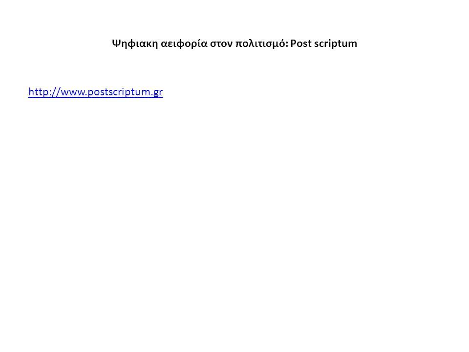 Ψηφιακη αειφορία στον πολιτισμό: Post scriptum http://www.postscriptum.gr