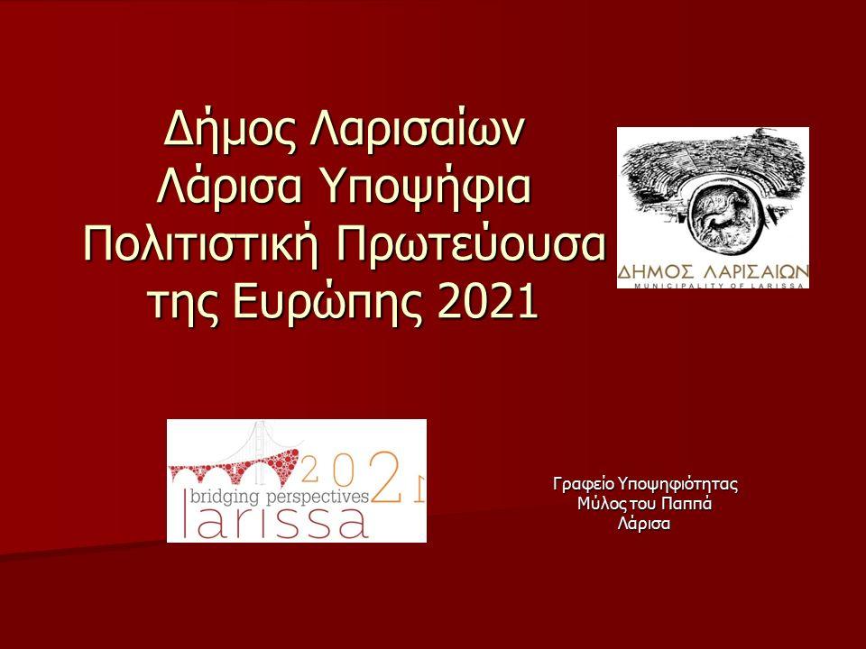 Δήμος Λαρισαίων Λάρισα Υποψήφια Πολιτιστική Πρωτεύουσα της Ευρώπης 2021 Γραφείο Υποψηφιότητας Μύλος του Παππά Λάρισα