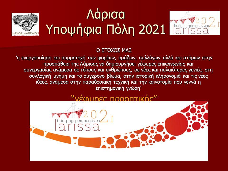 Λάρισα Υποψήφια Πόλη 2021 Ο ΣΤΟΧΟΣ ΜΑΣ 'η ενεργοποίηση και συμμετοχή των φορέων, ομάδων, συλλόγων αλλά και ατόμων στην προσπάθεια της Λάρισας να δημιουργήσει γέφυρες επικοινωνίας και συνεργασίας ανάμεσα σε τόπους και ανθρώπους, σε νέες και παλαιότερες γενιές, στη συλλογική μνήμη και το σύγχρονο βίωμα, στην ιστορική κληρονομιά και τις νέες ιδέες, ανάμεσα στην παραδοσιακή τεχνική και την καινοτομία που γεννά η επιστημονική γνώση' γέφυρες προοπτικής