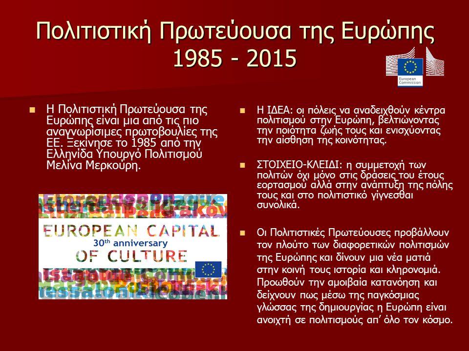 Πολιτιστική Πρωτεύουσα της Ευρώπης 1985 - 2015 Η Πολιτιστική Πρωτεύουσα της Ευρώπης είναι μια από τις πιο αναγνωρίσιμες πρωτοβουλίες της ΕΕ.