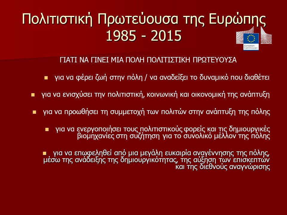 Πολιτιστική Πρωτεύουσα της Ευρώπης 1985 - 2015 ΓΙΑΤΙ ΝΑ ΓΙΝΕΙ ΜΙΑ ΠΟΛΗ ΠΟΛΙΤΙΣΤΙΚΗ ΠΡΩΤΕΥΟΥΣΑ για να φέρει ζωή στην πόλη / να αναδείξει το δυναμικό που διαθέτει για να ενισχύσει την πολιτιστική, κοινωνική και οικονομική της ανάπτυξη για να προωθήσει τη συμμετοχή των πολιτών στην ανάπτυξη της πόλης για να ενεργοποιήσει τους πολιτιστικούς φορείς και τις δημιουργικές βιομηχανίες στη συζήτηση για το συνολικό μέλλον της πόλης για να επωφεληθεί από μια μεγάλη ευκαιρία αναγέννησης της πόλης, μέσω της ανάδειξης της δημιουργικότητας, της αύξηση των επισκεπτών και της διεθνούς αναγνώρισης για να επωφεληθεί από μια μεγάλη ευκαιρία αναγέννησης της πόλης, μέσω της ανάδειξης της δημιουργικότητας, της αύξηση των επισκεπτών και της διεθνούς αναγνώρισης