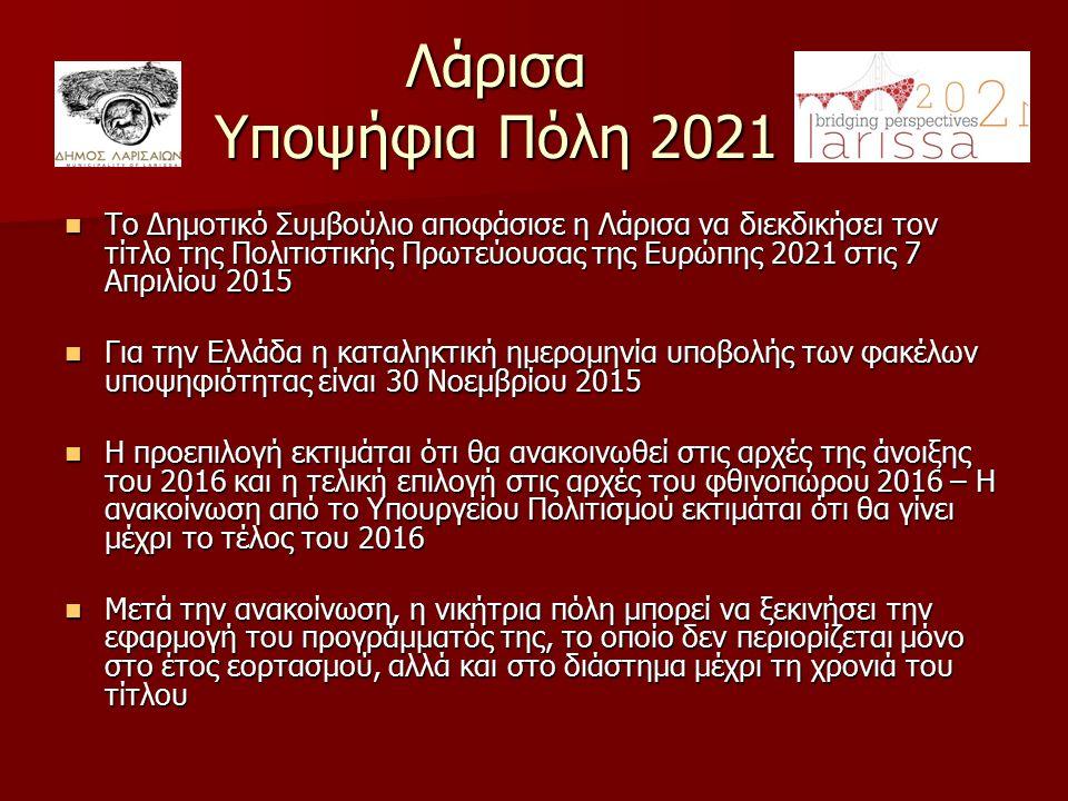 Λάρισα Υποψήφια Πόλη 2021 Το Δημοτικό Συμβούλιο αποφάσισε η Λάρισα να διεκδικήσει τον τίτλο της Πολιτιστικής Πρωτεύουσας της Ευρώπης 2021 στις 7 Απριλίου 2015 Το Δημοτικό Συμβούλιο αποφάσισε η Λάρισα να διεκδικήσει τον τίτλο της Πολιτιστικής Πρωτεύουσας της Ευρώπης 2021 στις 7 Απριλίου 2015 Για την Ελλάδα η καταληκτική ημερομηνία υποβολής των φακέλων υποψηφιότητας είναι 30 Νοεμβρίου 2015 Για την Ελλάδα η καταληκτική ημερομηνία υποβολής των φακέλων υποψηφιότητας είναι 30 Νοεμβρίου 2015 Η προεπιλογή εκτιμάται ότι θα ανακοινωθεί στις αρχές της άνοιξης του 2016 και η τελική επιλογή στις αρχές του φθινοπώρου 2016 – Η ανακοίνωση από το Υπουργείου Πολιτισμού εκτιμάται ότι θα γίνει μέχρι το τέλος του 2016 Η προεπιλογή εκτιμάται ότι θα ανακοινωθεί στις αρχές της άνοιξης του 2016 και η τελική επιλογή στις αρχές του φθινοπώρου 2016 – Η ανακοίνωση από το Υπουργείου Πολιτισμού εκτιμάται ότι θα γίνει μέχρι το τέλος του 2016 Μετά την ανακοίνωση, η νικήτρια πόλη μπορεί να ξεκινήσει την εφαρμογή του προγράμματός της, το οποίο δεν περιορίζεται μόνο στο έτος εορτασμού, αλλά και στο διάστημα μέχρι τη χρονιά του τίτλου Μετά την ανακοίνωση, η νικήτρια πόλη μπορεί να ξεκινήσει την εφαρμογή του προγράμματός της, το οποίο δεν περιορίζεται μόνο στο έτος εορτασμού, αλλά και στο διάστημα μέχρι τη χρονιά του τίτλου