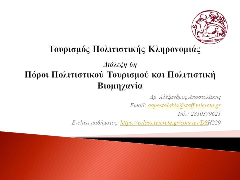 Δρ. Αλέξανδρος Αποστολάκης Email: aapostolakis@staff.teicrete.graapostolakis@staff.teicrete.gr Τηλ.: 2810379621 E-class μαθήματος: https://eclass.teic