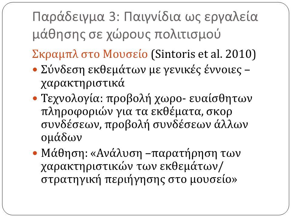 Παράδειγμα 3: Παιγνίδια ως εργαλεία μάθησης σε χώρους πολιτισμού Σκραμπλ στο Μουσείο (Sintoris et al.
