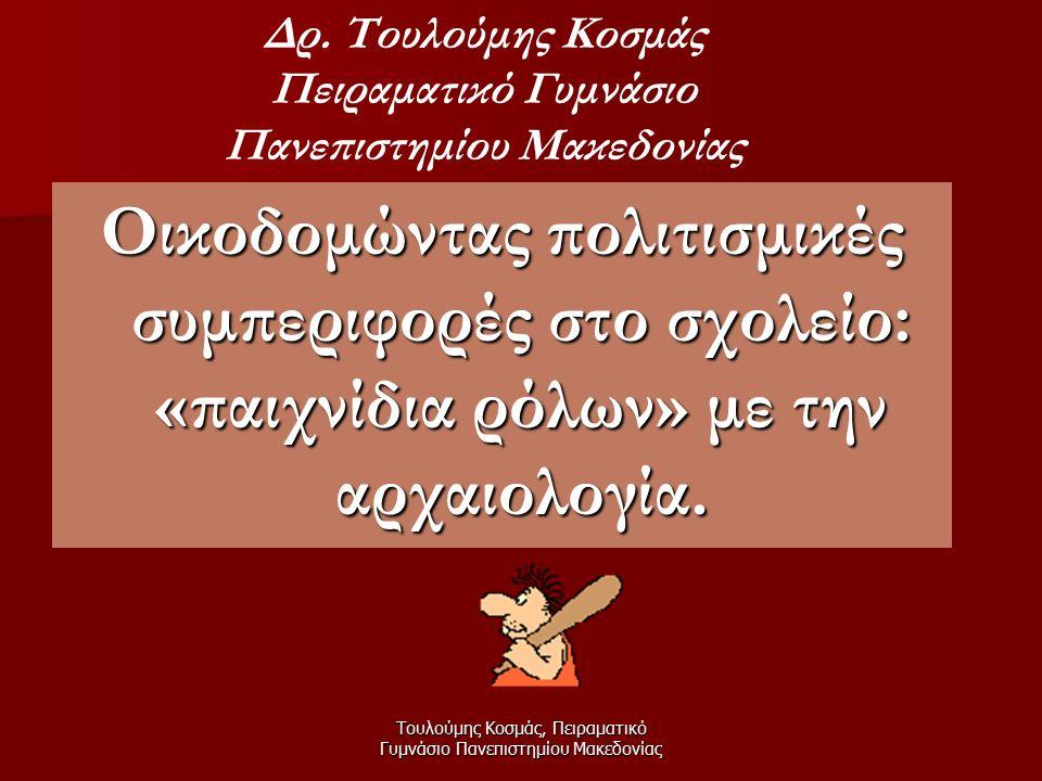 Τουλούμης Κοσμάς, Πειραματικό Γυμνάσιο Πανεπιστημίου Μακεδονίας Οικοδομώντας πολιτισμικές συμπεριφορές στο σχολείο: «παιχνίδια ρόλων» με την αρχαιολογία.