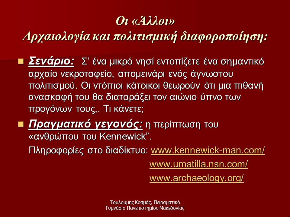 Τουλούμης Κοσμάς, Πειραματικό Γυμνάσιο Πανεπιστημίου Μακεδονίας Οι «Άλλοι» Αρχαιολογία και πολιτισμική διαφοροποίηση: Σενάριο: Σ' ένα μικρό νησί εντοπίζετε ένα σημαντικό αρχαίο νεκροταφείο, απομεινάρι ενός άγνωστου πολιτισμού.