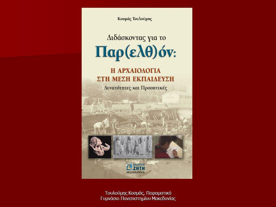 Τουλούμης Κοσμάς, Πειραματικό Γυμνάσιο Πανεπιστημίου Μακεδονίας