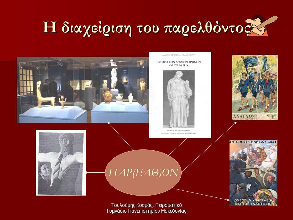 Τουλούμης Κοσμάς, Πειραματικό Γυμνάσιο Πανεπιστημίου Μακεδονίας Η διαχείριση του παρελθόντος ΠΑΡ(ΕΛΘ)ΟΝ