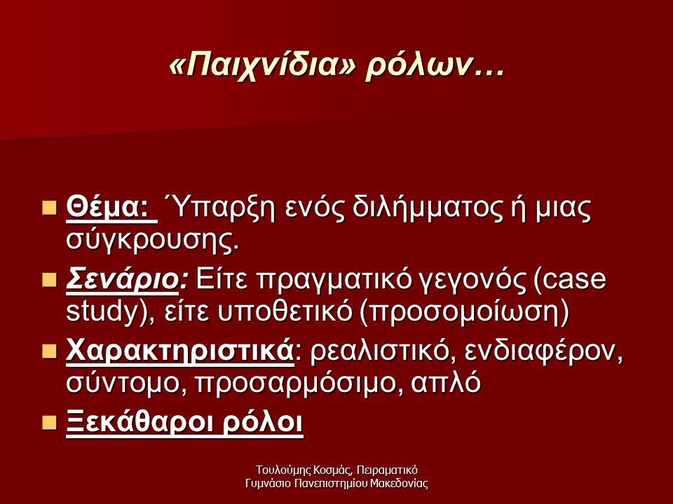 Τουλούμης Κοσμάς, Πειραματικό Γυμνάσιο Πανεπιστημίου Μακεδονίας «Παιχνίδια» ρόλων… Θέμα: Ύπαρξη ενός διλήμματος ή μιας σύγκρουσης.