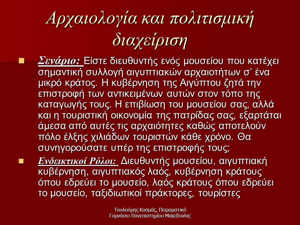 Τουλούμης Κοσμάς, Πειραματικό Γυμνάσιο Πανεπιστημίου Μακεδονίας Αρχαιολογία και πολιτισμική διαχείριση Σενάριο: Είστε διευθυντής ενός μουσείου που κατέχει σημαντική συλλογή αιγυπτιακών αρχαιοτήτων σ' ένα μικρό κράτος.