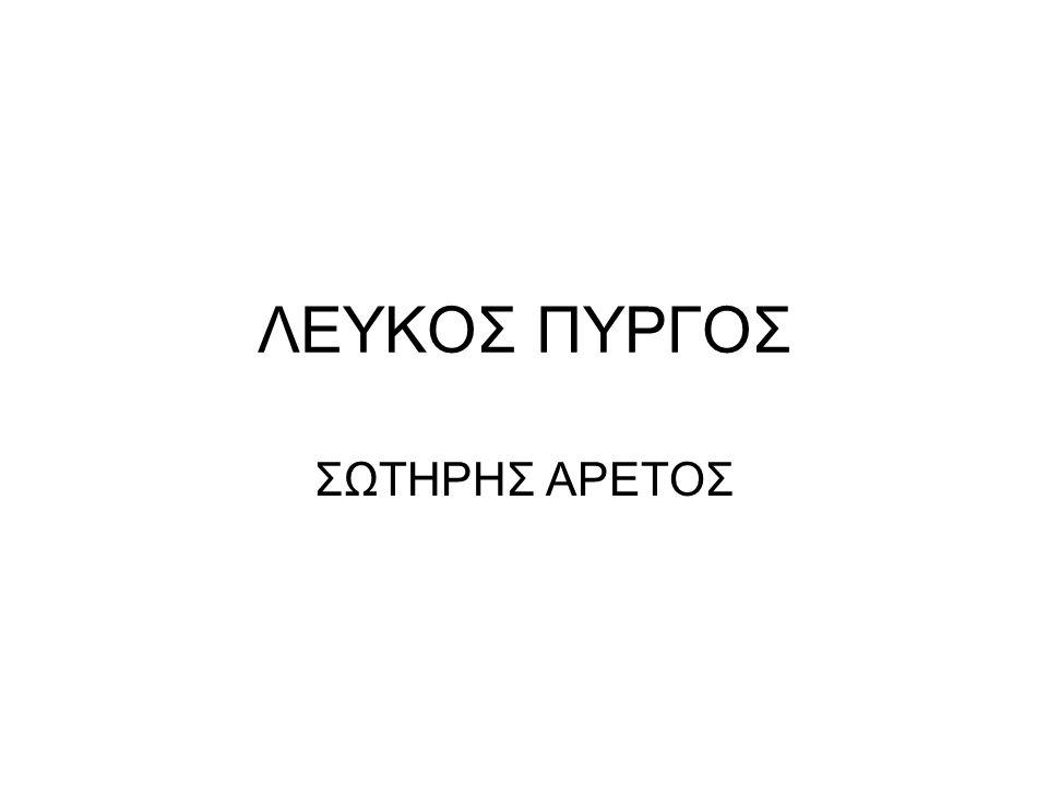 ΛΕΥΚΟΣ ΠΥΡΓΟΣ ΣΩΤΗΡΗΣ ΑΡΕΤΟΣ