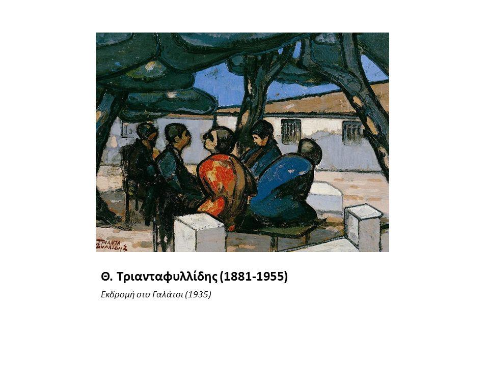 Θ. Τριανταφυλλίδης (1881-1955) Εκδρομή στο Γαλάτσι (1935)