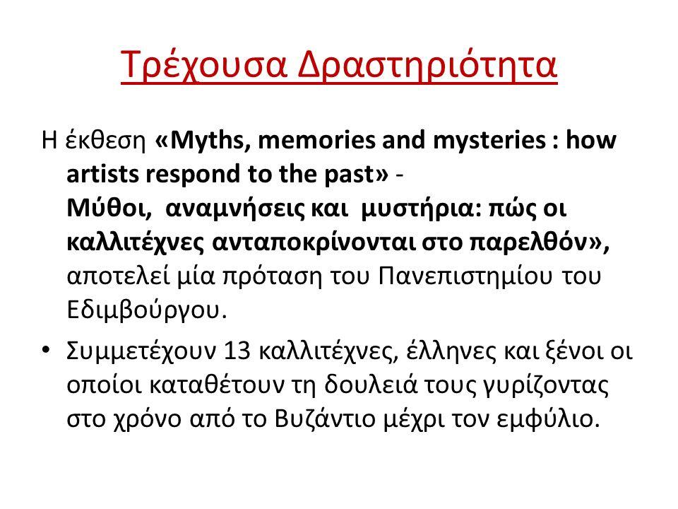 Τρέχουσα Δραστηριότητα Η έκθεση «Myths, memories and mysteries : how artists respond to the past» - Μύθοι, αναμνήσεις και μυστήρια: πώς οι καλλιτέχνες ανταποκρίνονται στο παρελθόν», αποτελεί μία πρόταση του Πανεπιστημίου του Εδιμβούργου.