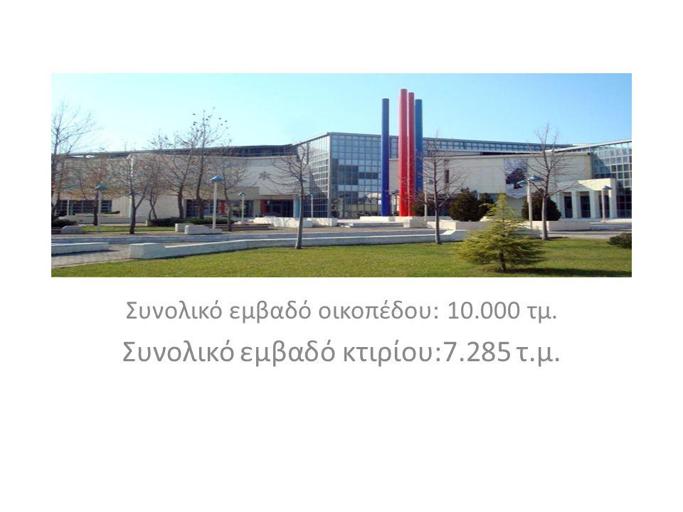 Συνολικό εμβαδό οικοπέδου: 10.000 τμ. Συνολικό εμβαδό κτιρίου:7.285 τ.μ.